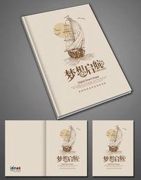梦想启航画册封面