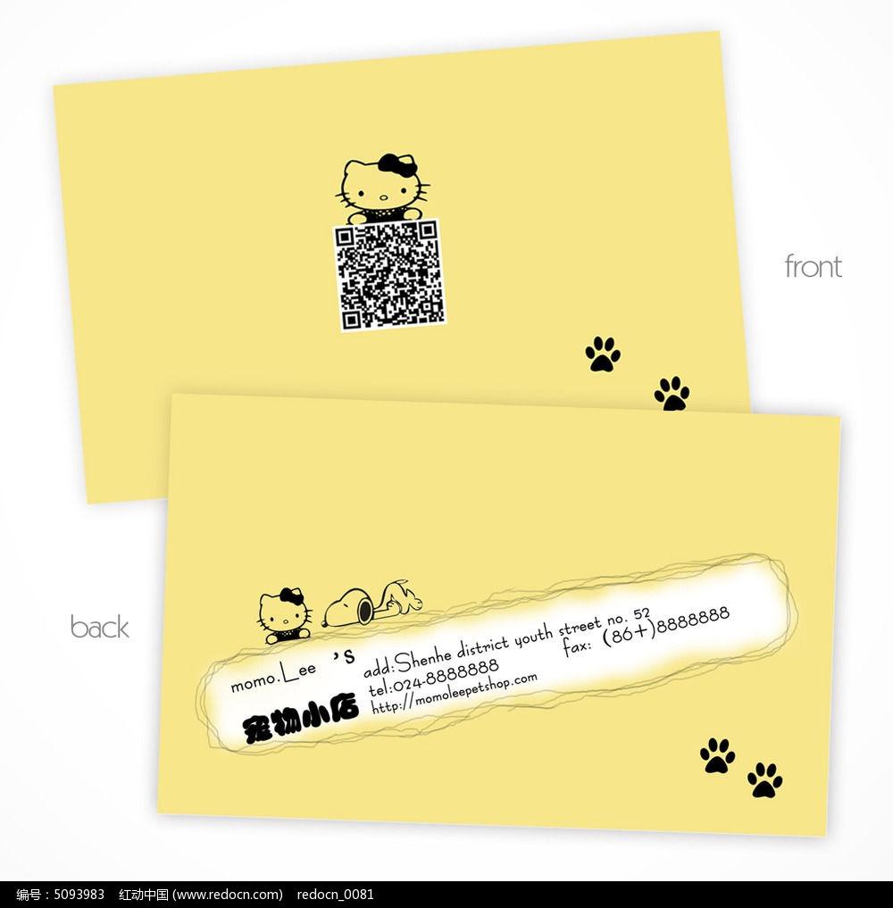 漂亮可爱温馨卡通宠物手绘创意名片