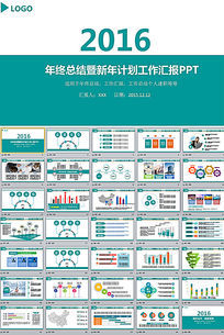 浅蓝色2015年终总结2016工作计划PPT模板