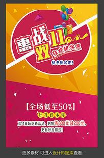 商场惠战双11促销海报设计