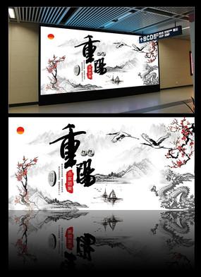 水墨重阳海报设计