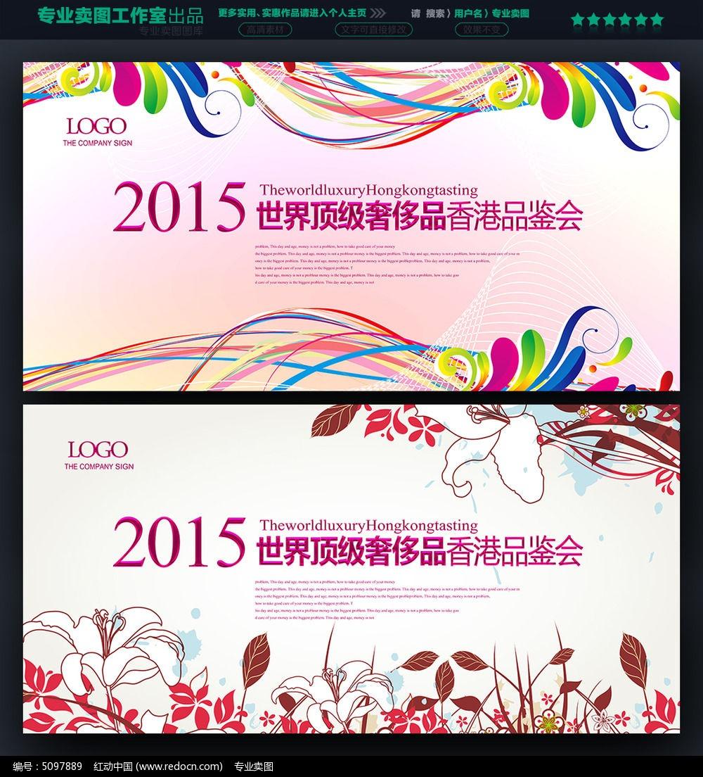 树叶背景板设计素材_企业/学校/党建展板图片素材
