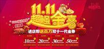 网店节日促销活动海报