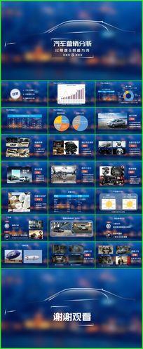 校园课题汇报-汽车营销分析ppt模板