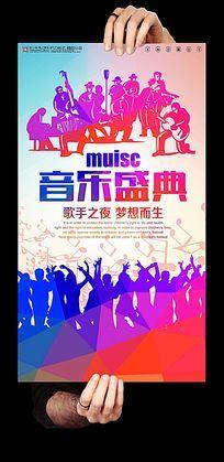音乐盛典创意炫彩海报设计