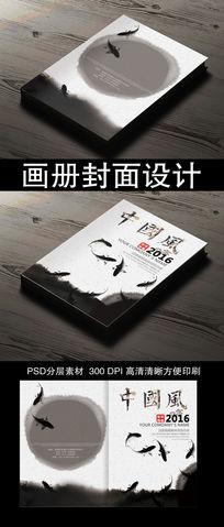 中国风年年有鱼水墨画册封面 PSD