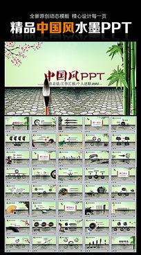 竹子水墨中国风PPT模板