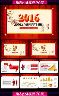 2016猴年春节节日ppt模板设计