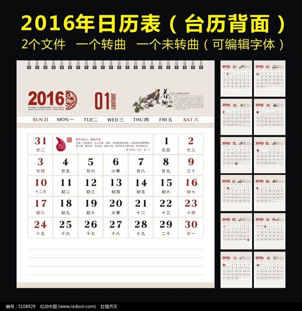 2016年养生日历表设计图片