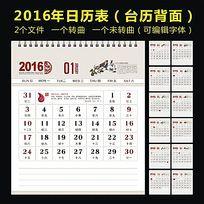 2016年养生日历表设计