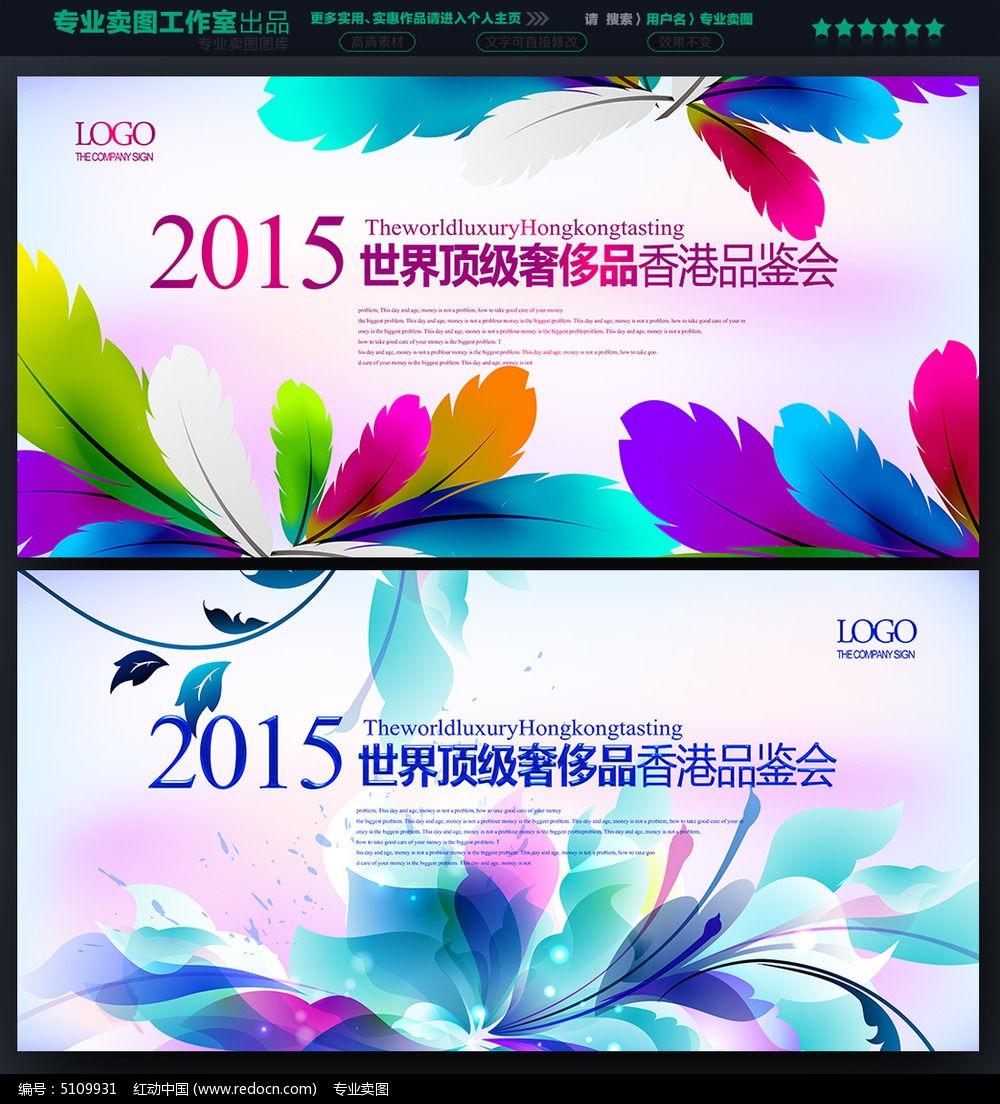 房地产发布会背景板psd素材下载_展板背景图设计图片