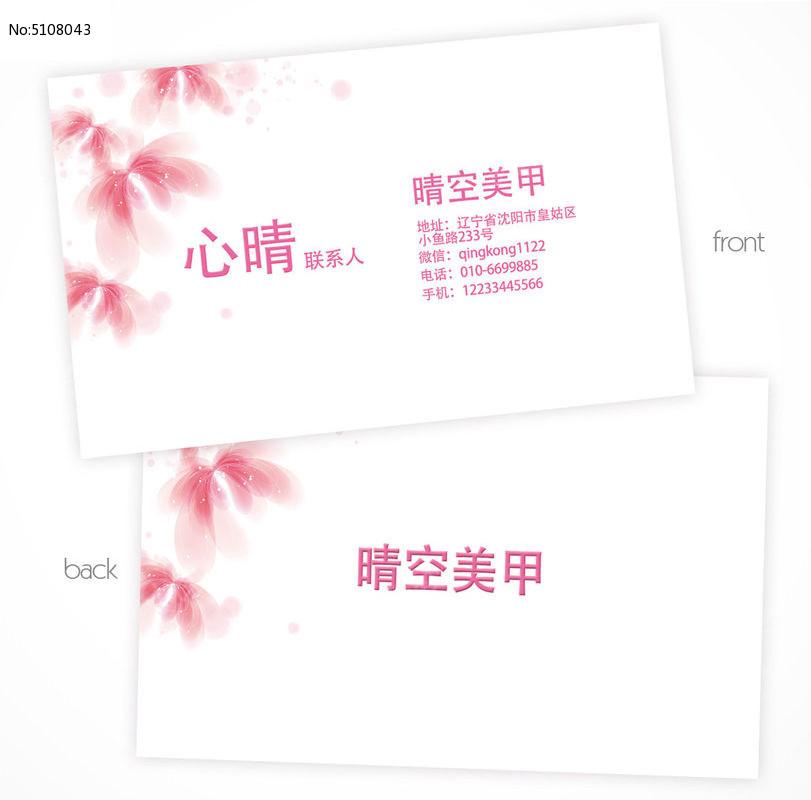 粉色可爱美甲名片psd素材下载