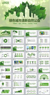 公益环保环境保护城市交通低碳PPT模板