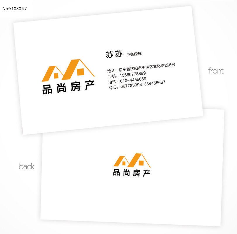简洁可爱房产名片_名片设计/二维码名片图片素材