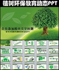 教育教学课件植树造林绿色环保动态PPT模板