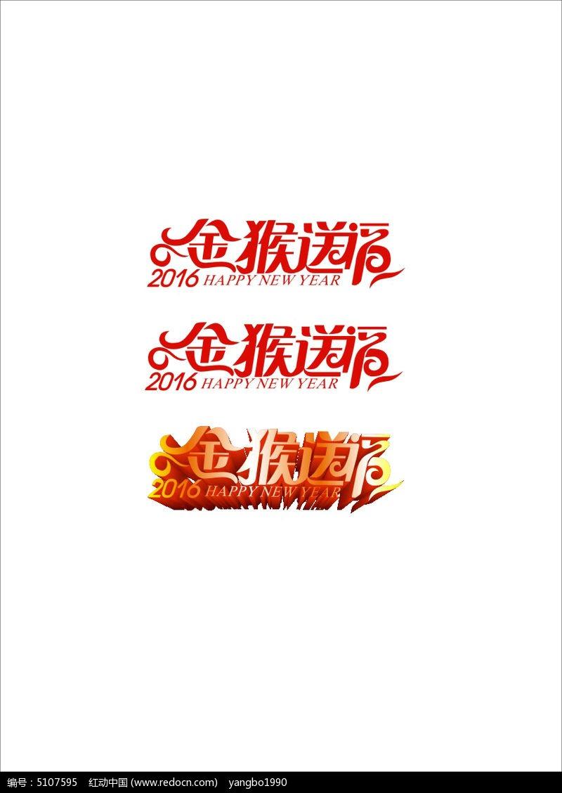 金猴送福原创字体设计