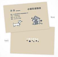卡通可爱简洁宠物店名片