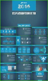 蓝色通用公关活动年度计划PPT模板