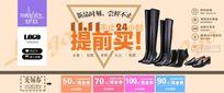 女靴天猫双11促销海报