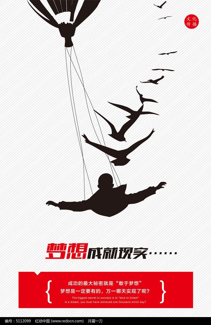 企业文化之梦想海报设计图片