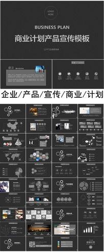 深灰磨砂质感企业介绍产品发布演讲ppt模板