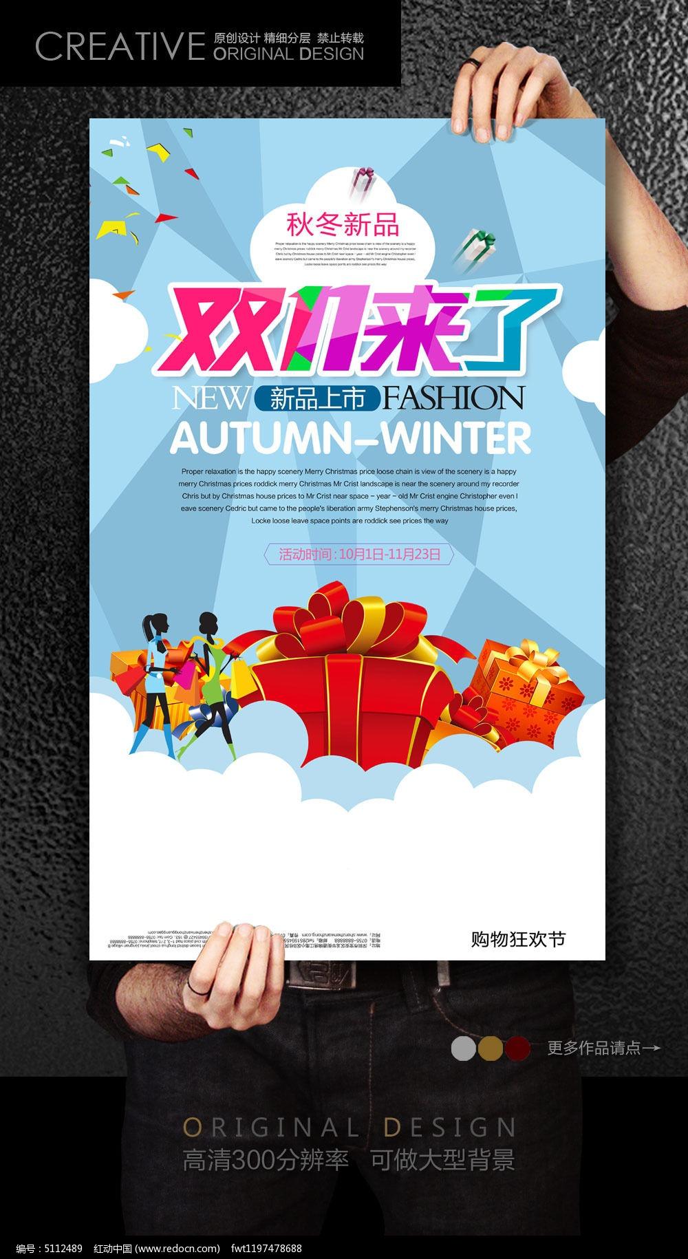 双11送礼活动促销海报图片