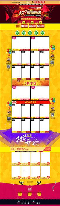 淘宝2015双11全球狂欢节首页装修2图片下载