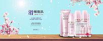 淘宝护肤品化妆品海报设计