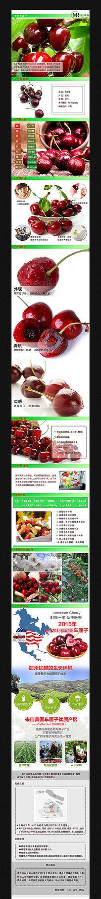 淘宝食品零食详情页描述 PSD