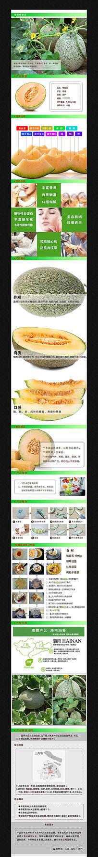 淘宝食品详情页细节PSD模板 PSD