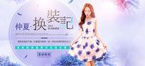 淘宝夏季女装宣传海报