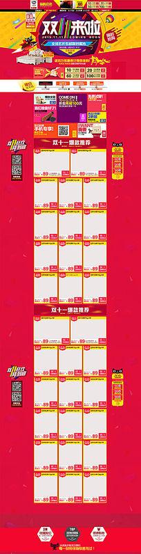天猫淘宝双11双十一来了海报首页