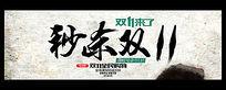 中国风双11来了秒杀双11促销海报