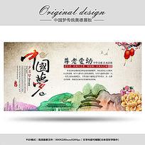 中国梦尊老爱幼宣传展板