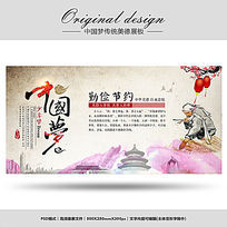 中国梦勤俭节约宣传展板