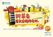 中国移动开学季活动海报