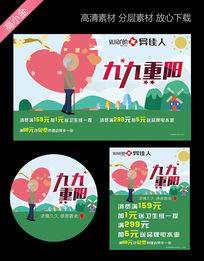重阳节敬老宣传广告