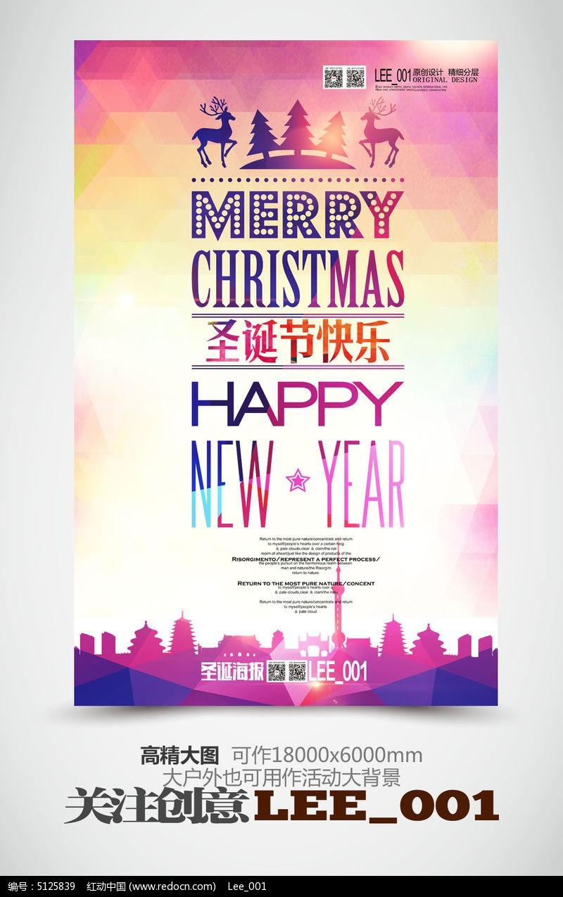 圣诞手机手绘海报图片