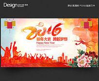 彩墨创意2016猴年元旦春节年会背景展板