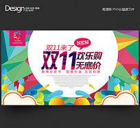炫彩时尚双11宣传海报设计