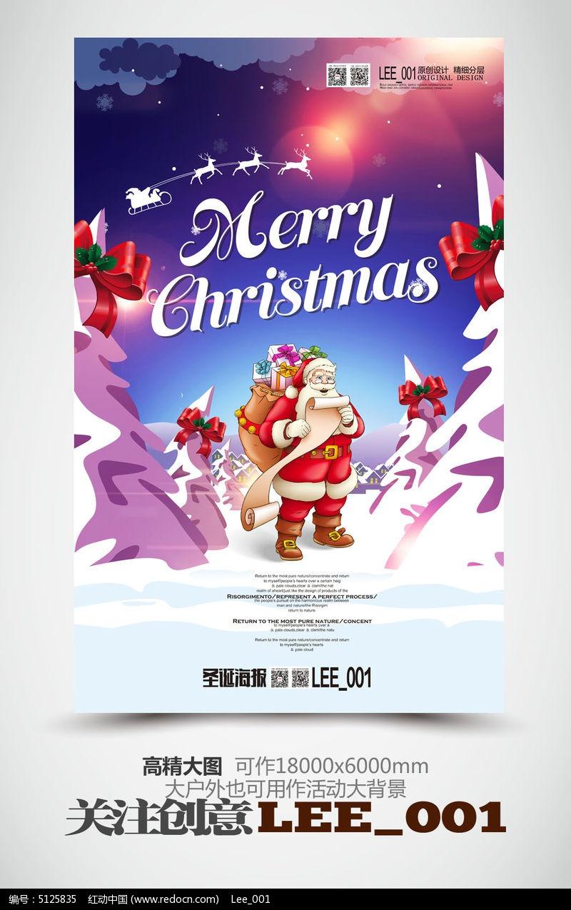 创意圣诞节促销海报模版