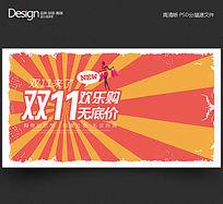 创意双11宣传海报设计