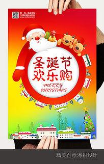 大气圣诞节促销海报设计