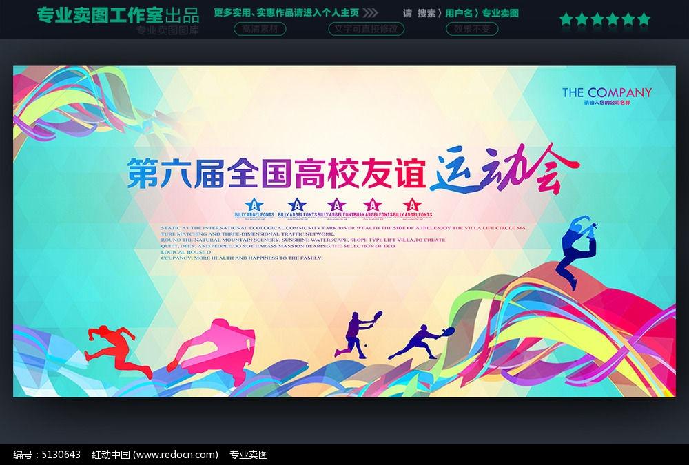 大学生秋季运动会广告背景板设计_企业/学校/
