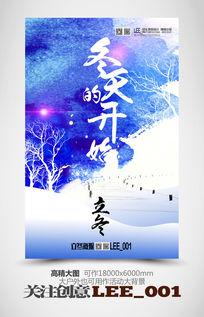 冬天的开始冬季海报模版