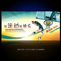 篮球运动体育竞技比赛校园篮球展板海报设计