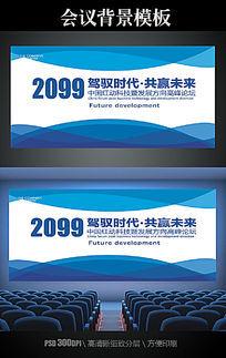 蓝色科技会议背景模板