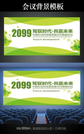 绿色能源科技会议背景展板