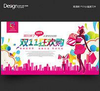 时尚创意双11狂欢购促销海报设计