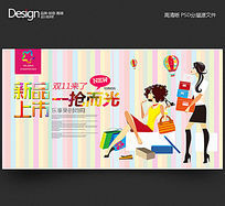 时尚创意双11新品上市促销海报